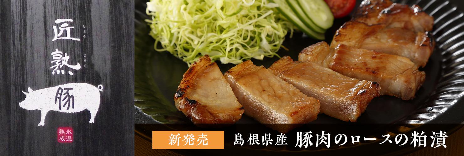 【新発売】島根県産・豚肉のロースの粕漬