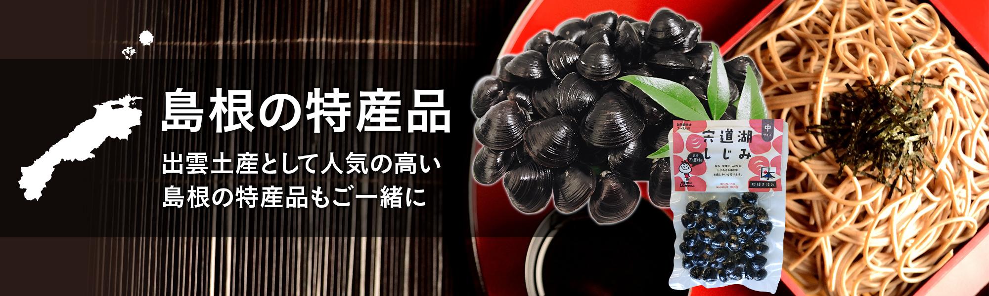 島根の特産品〜出雲土産として人気の高い島根の特産品もご一緒に