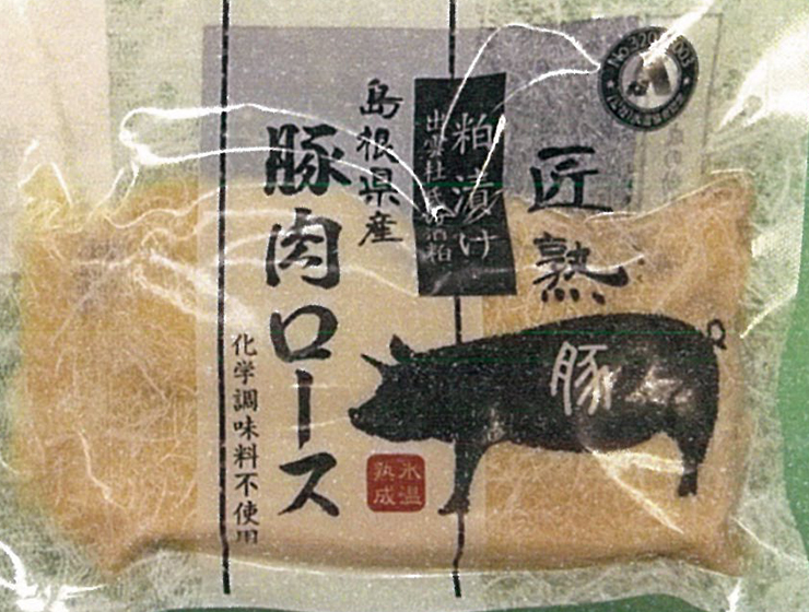 島根県産豚肉ロース粕漬