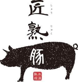 豚ロース粕漬